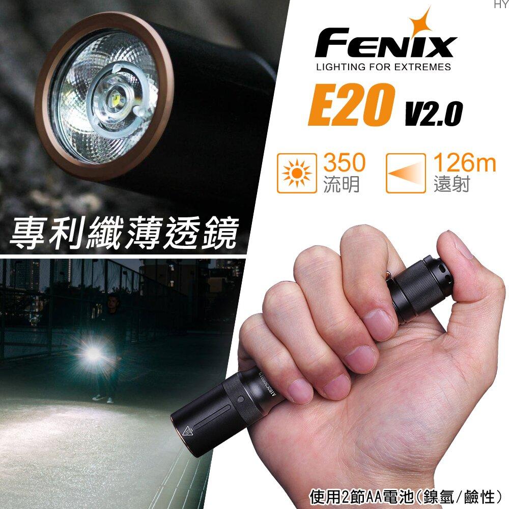 FENIX E20 V2.0 便攜EDC手電筒