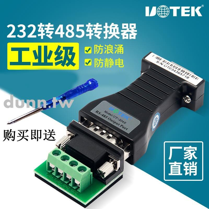 宇泰232轉485轉換器工業級無源防雷RS485轉RS232串口模塊UT-204E 愛尚優品