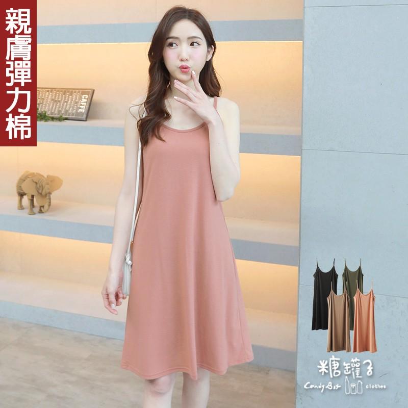 糖罐子韓品純色素面細肩吊帶洋裝《預購》【E58416】