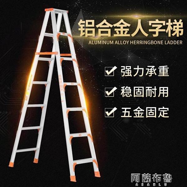 伸縮梯 梯子2.5米3米加厚折疊鋁合金人字梯不銹鋼梯雙側梯移動爬梯閣樓梯 MKS阿薩布魯