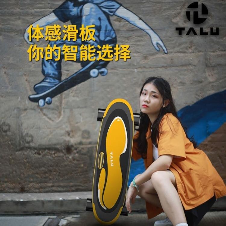 【八折】電動滑板車 踏路護航者體感電動滑板小伙伴新手初學者四輪滑板青少年時尚玩具 WJ【科技】