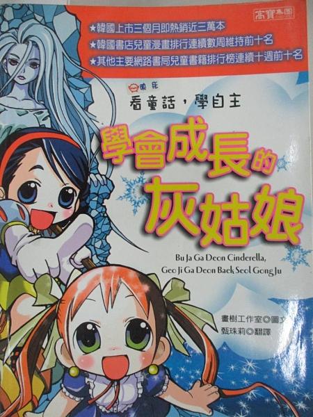 【書寶二手書T1/少年童書_EIW】看童話,學自主-學會成長的灰姑娘_甄珠莉