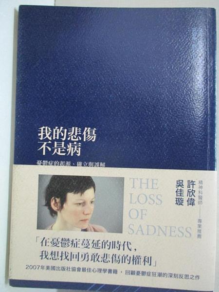 【書寶二手書T1/勵志_CF2】我的悲傷不是病:憂鬱症的起源、確立與誤解_艾倫‧霍維茲, 傑洛米