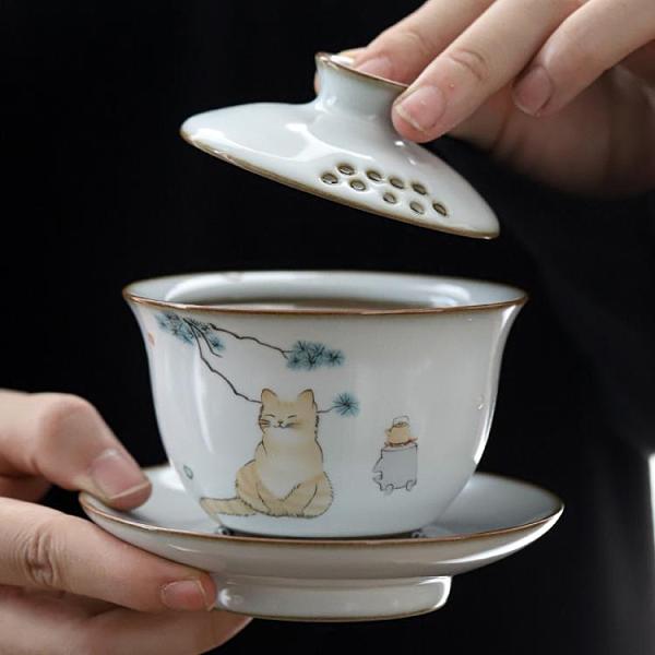 仿古汝窯三才蓋碗單個不燙手景德鎮日式貓咪手抓濾孔功夫茶泡茶碗