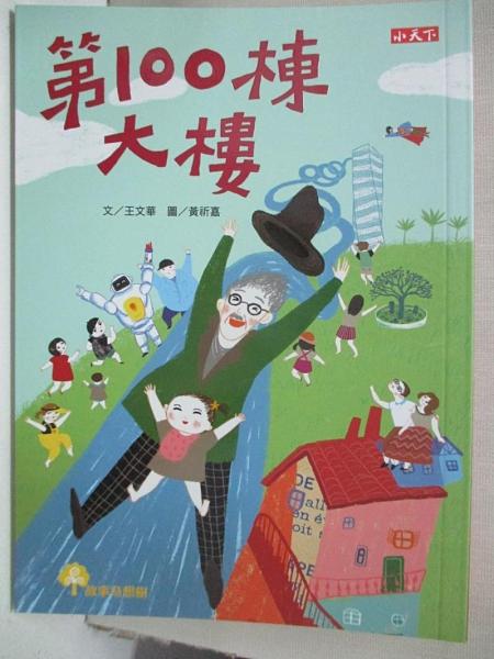 【書寶二手書T3/兒童文學_CDN】第100棟大樓_王文華