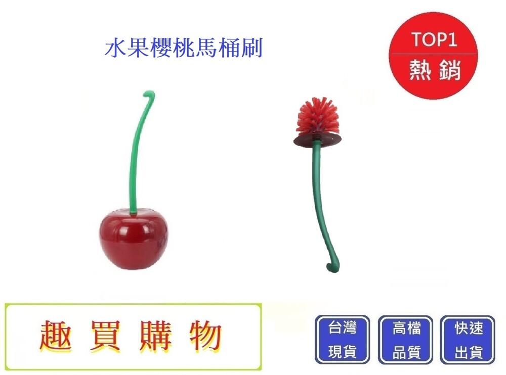 櫻桃馬桶刷 惡搞 chu mai趣買購物  生日禮物 禮物 聖誕禮物 交換禮物 派對小物 水果馬