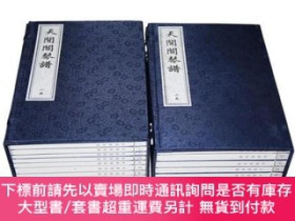 簡體書-十日到貨 R3YY【天聞閣琴譜(二函十八冊)】 9787514909753 中國書店出版社 作者:作者: