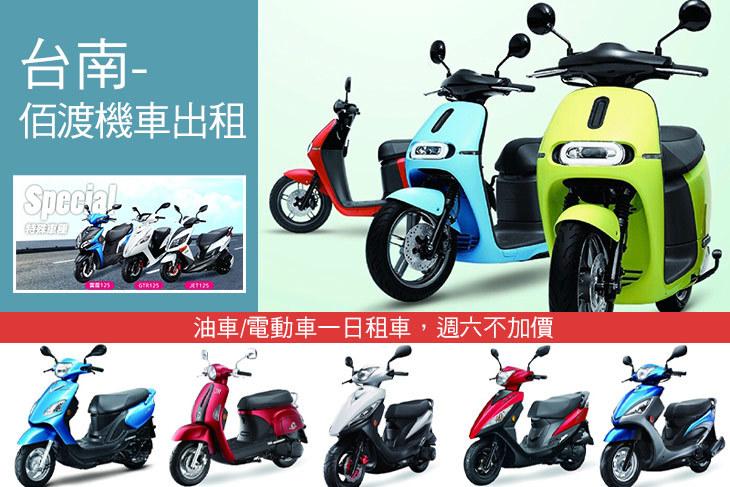 【台南】台南-佰渡機車出租 #GOMAJI吃喝玩樂券#電子票券#租車