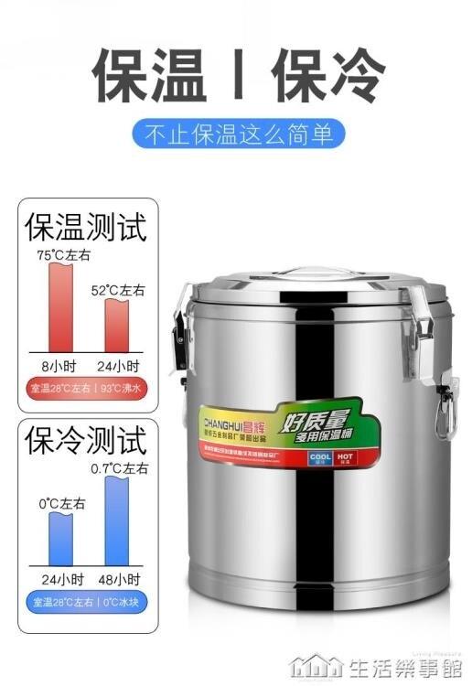 樂天精品 現貨 不銹鋼超長保溫桶商用大容量食堂飯桶豆漿桶奶茶桶擺攤豆腐腦湯桶