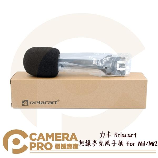 ◎相機專家◎ 力卡 Relacart 無線麥克風手柄 手持話筒支架 附防風套 適用 Mi1 Mi2 Mi系列配件 公司貨