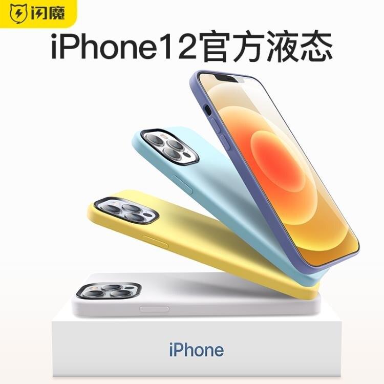 閃魔蘋果12手機殼iPhone12ProMax液態硅膠12pro全包防摔保護套max