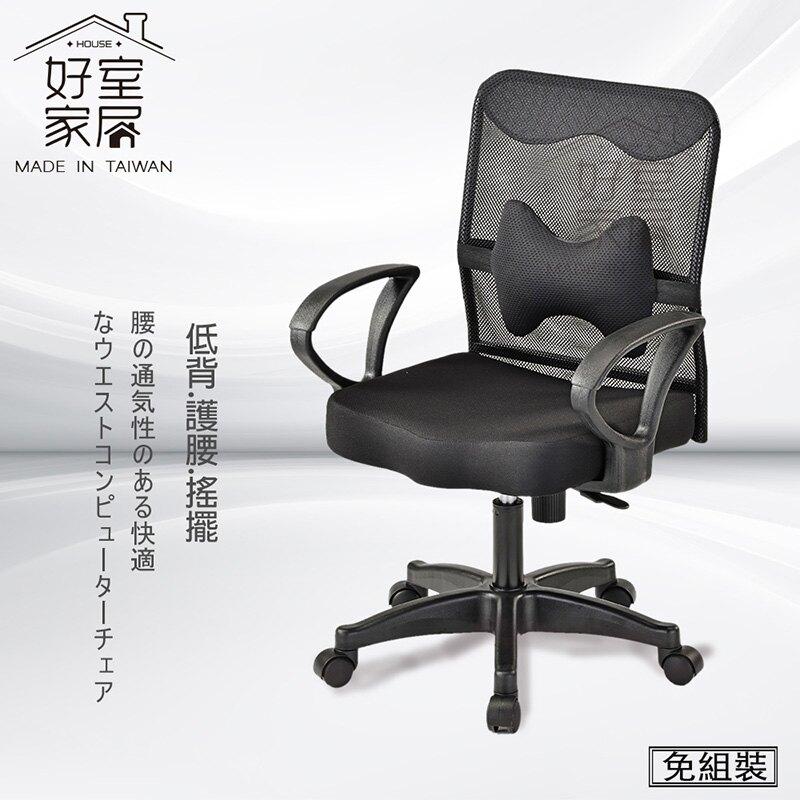 【好室家居】電腦椅 辦公椅低背書桌椅子凳 電競椅  躺椅 居家 家具  護腰靠墊 人體工學椅 傢俱