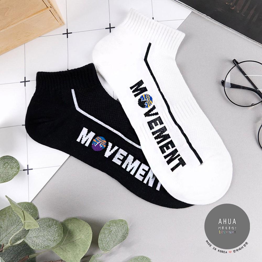 阿華有事嗎AUHA 韓國襪子 MOVEMENT運動男生短襪 男襪 K1092 型男必備 百搭純棉襪