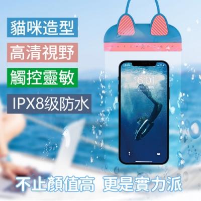 OMG 小喵 貓咪手機防水袋 防雨手機套 手機防水套 防水手機袋 手機潛水袋