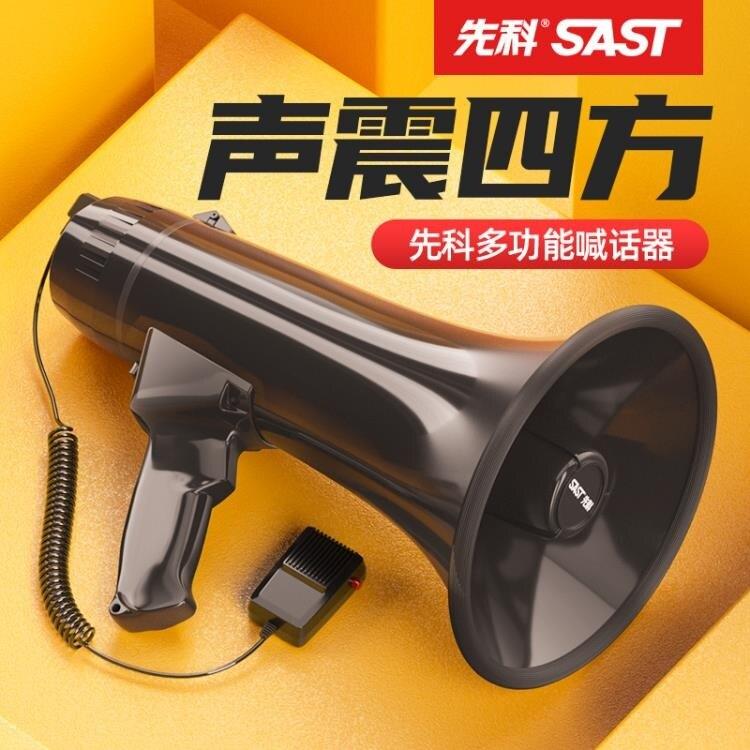 手持擴音器錄音高音喇叭地攤大功率音量喊話器充電揚聲器播放小嗽叭機叭喇神器大聲公