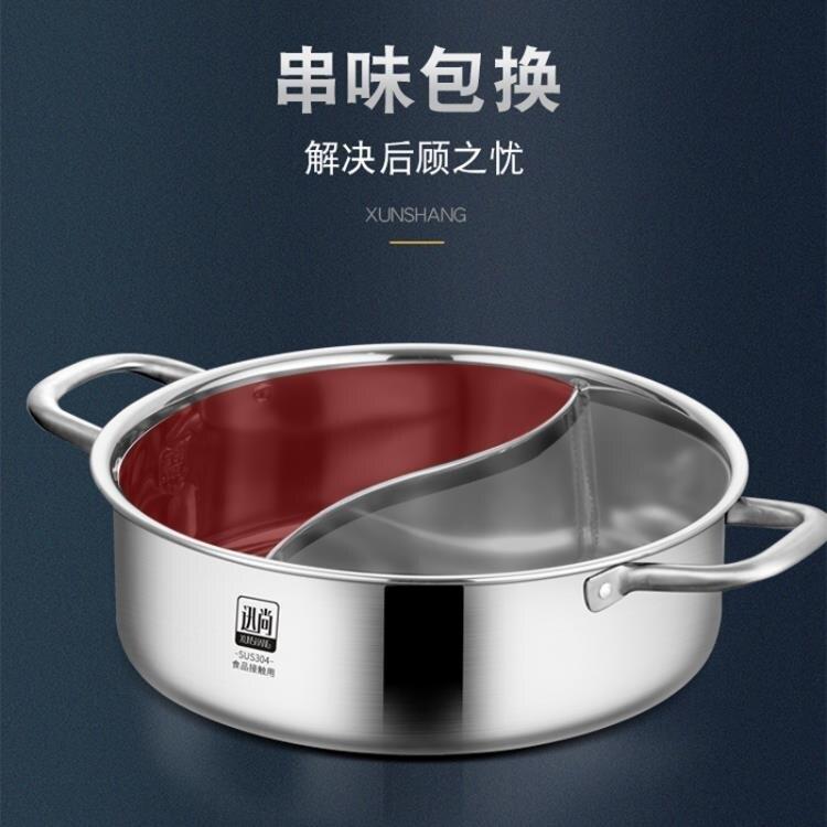 不銹鋼鴛鴦鍋304加厚電磁爐專用涮鍋串串商用火鍋盆店火鍋鍋家用