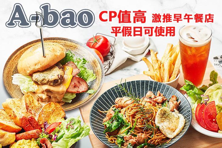 【台北】A-bao house(三重仁愛店) #GOMAJI吃喝玩樂券#電子票券#美食餐飲