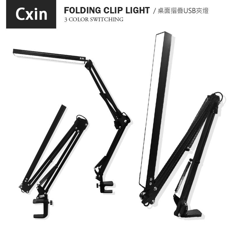 宸欣國際 桌面夾式USB供電三色調光摺疊夾燈 3種色溫切換 10段亮度調節 多角度調整 金屬燈臂穩固 CX-TP2020