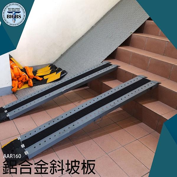 無障礙坡道 輪椅斜坡板 移動式階梯板 門檻斜坡板 MIT-AAR160 摺疊坡道斜坡板 輪椅