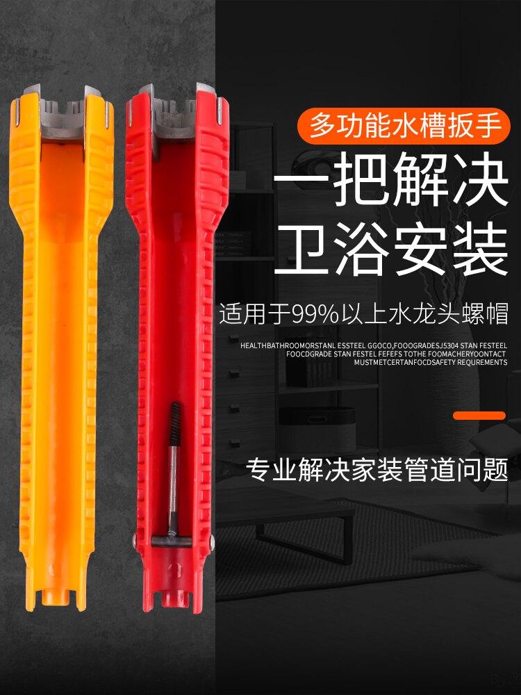 水槽扳手 多功能水槽萬能扳手角閥水龍頭衛浴安裝家用神器水管維修拆卸工具 【CM4424】
