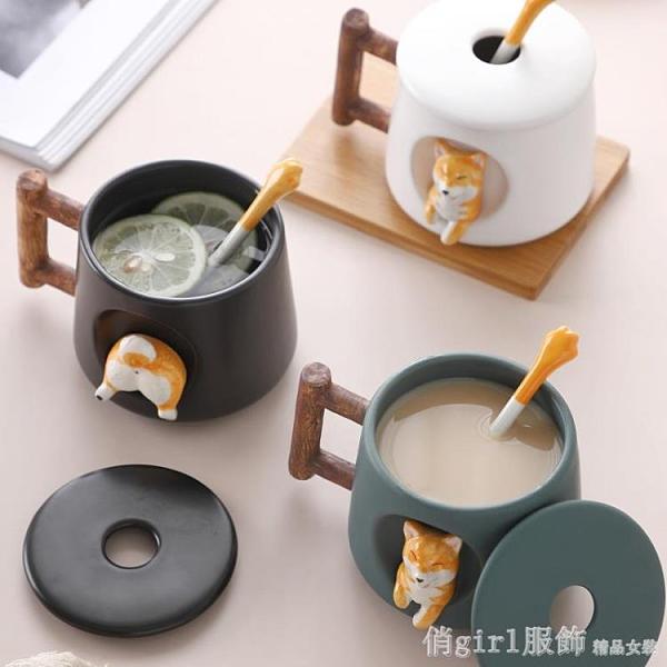 馬克杯 創意陶瓷柴犬杯子帶蓋勺可愛動物馬克杯情侶送禮男女生水杯咖啡杯 開春特惠