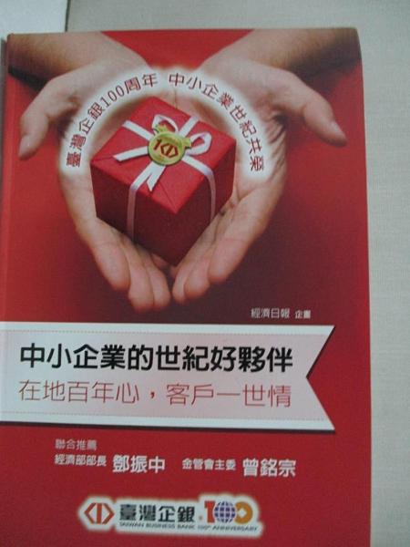 【書寶二手書T1/財經企管_CBG】中小企業的世紀好夥伴 : 在地百年心,客戶一世情_經濟日報記