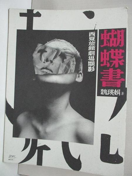 【書寶二手書T1/藝術_EDC】蝴蝶書:西夏旅館 劇場顯影_魏瑛娟