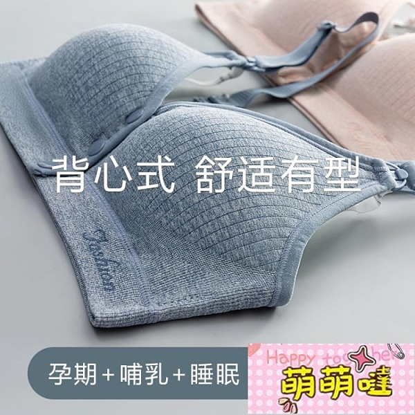 哺乳文胸懷孕期聚攏防下垂背心前開扣孕婦內衣專用夏季喂奶罩女薄【萌萌噠】