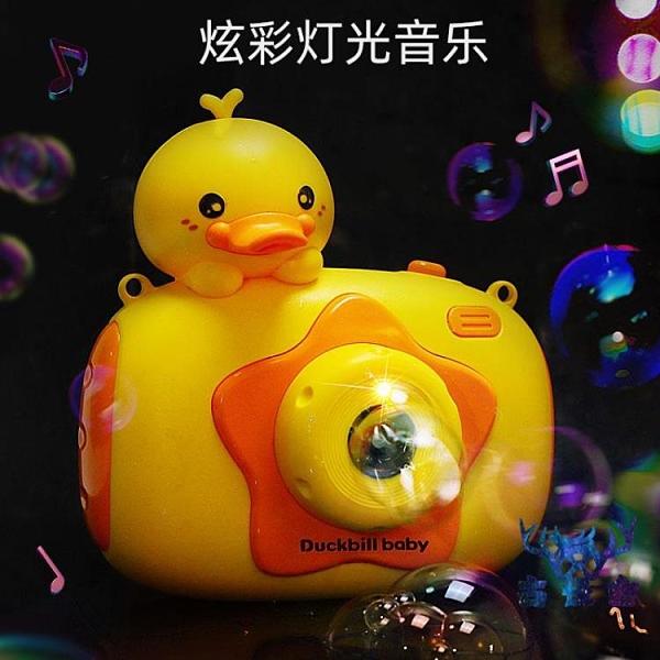 兒童吹泡泡機玩具全自電動照相機不漏水泡泡機【古怪舍】