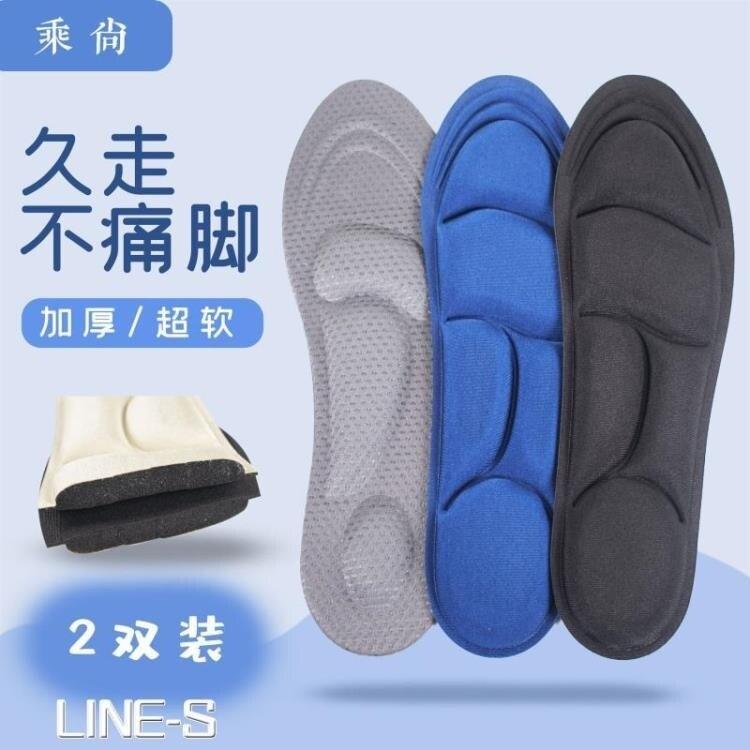 超軟鞋墊舒適男女透氣吸汗防臭軟底足弓運動加厚減震久站軍訓鞋墊