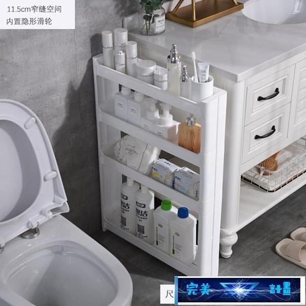 縫隙櫃 夾縫置物架10厘米寬收納櫃 10cm衛生間陽台多層架櫃子臥室廁所 完美計畫 免運