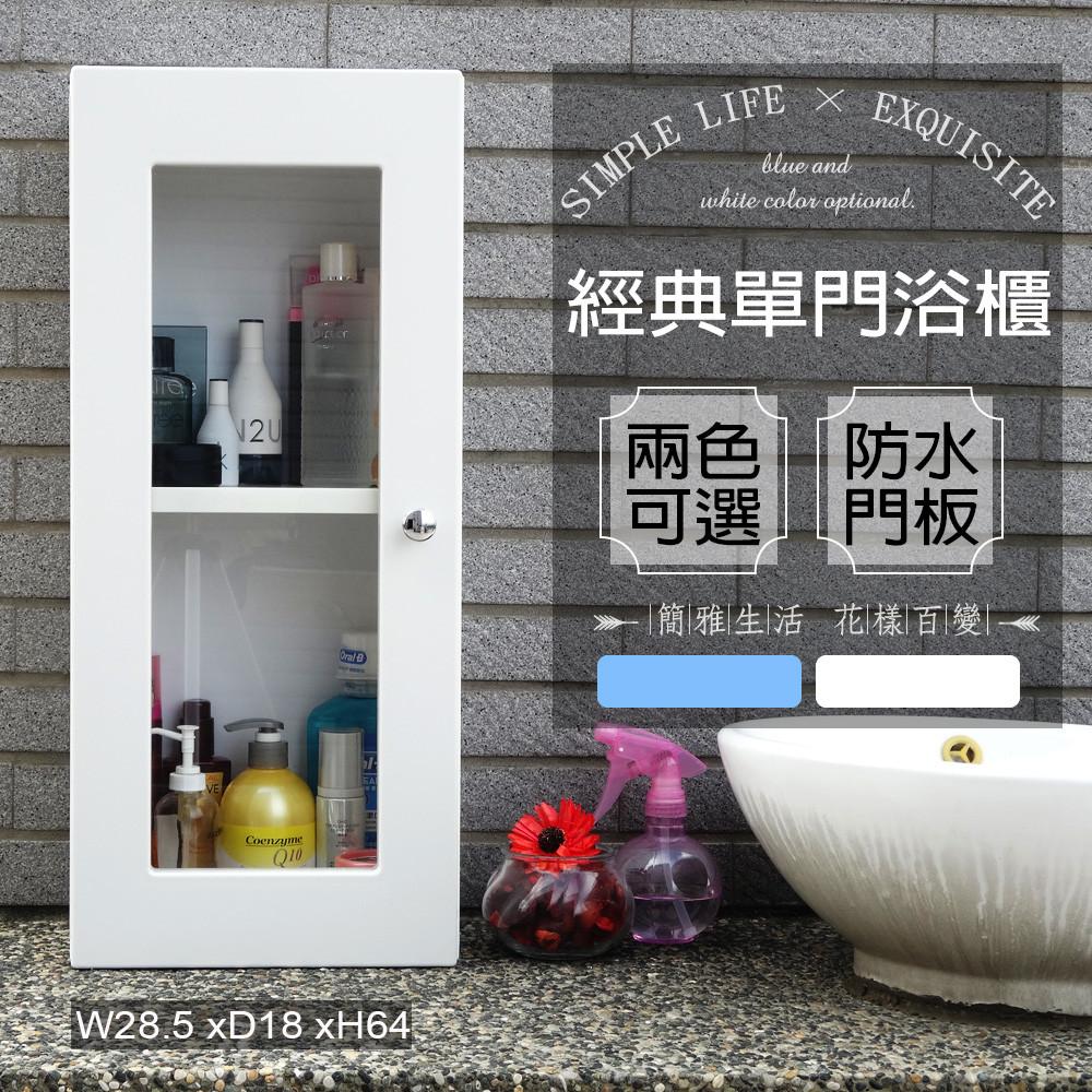 家購浴櫃 收納櫃 置物櫃fs-lk005經典單門防水塑鋼浴櫃(兩色可選) 台灣製造