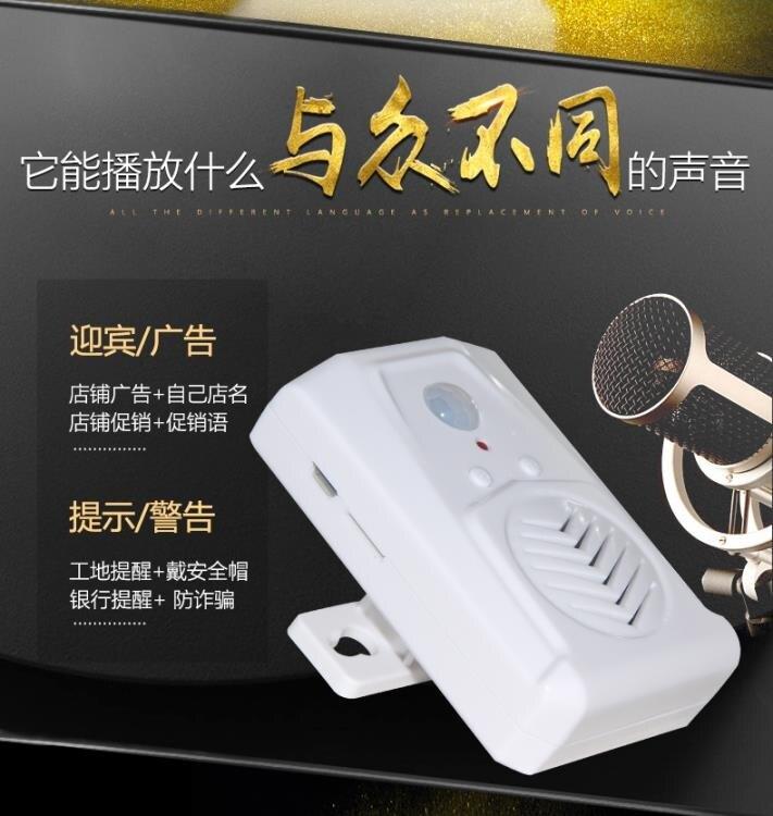 店鋪歡迎光臨迎賓器 可錄音定制提示語音電子紅外線感應門鈴