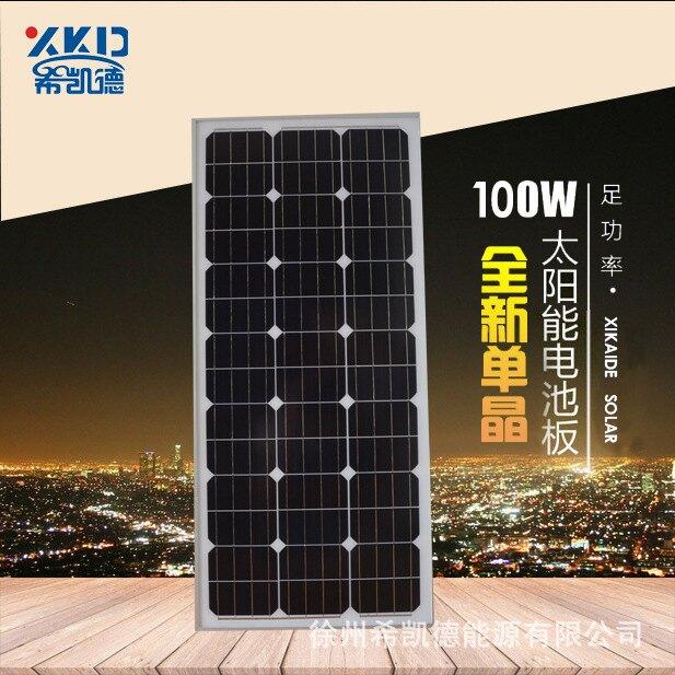 太陽能板太陽能電源太陽能發電100W單晶矽足功率高品質太陽能 牛年新年全館免運
