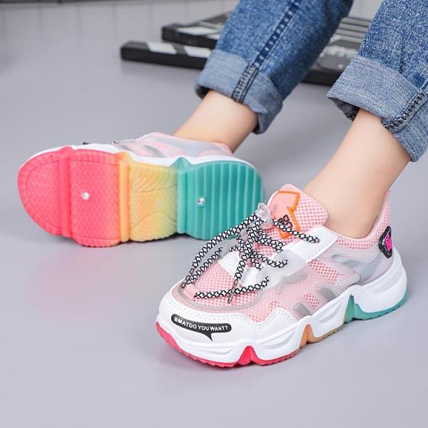 女童運動鞋 女童運動鞋2021夏季新款兒童網鞋時尚老爹鞋單鞋女童鞋子透氣網面 夢藝家
