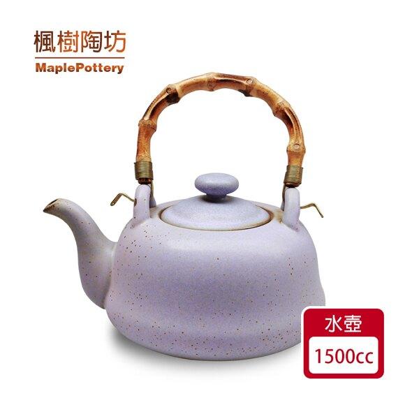 楓樹陶坊能量陶瓷1500cc燒水壺