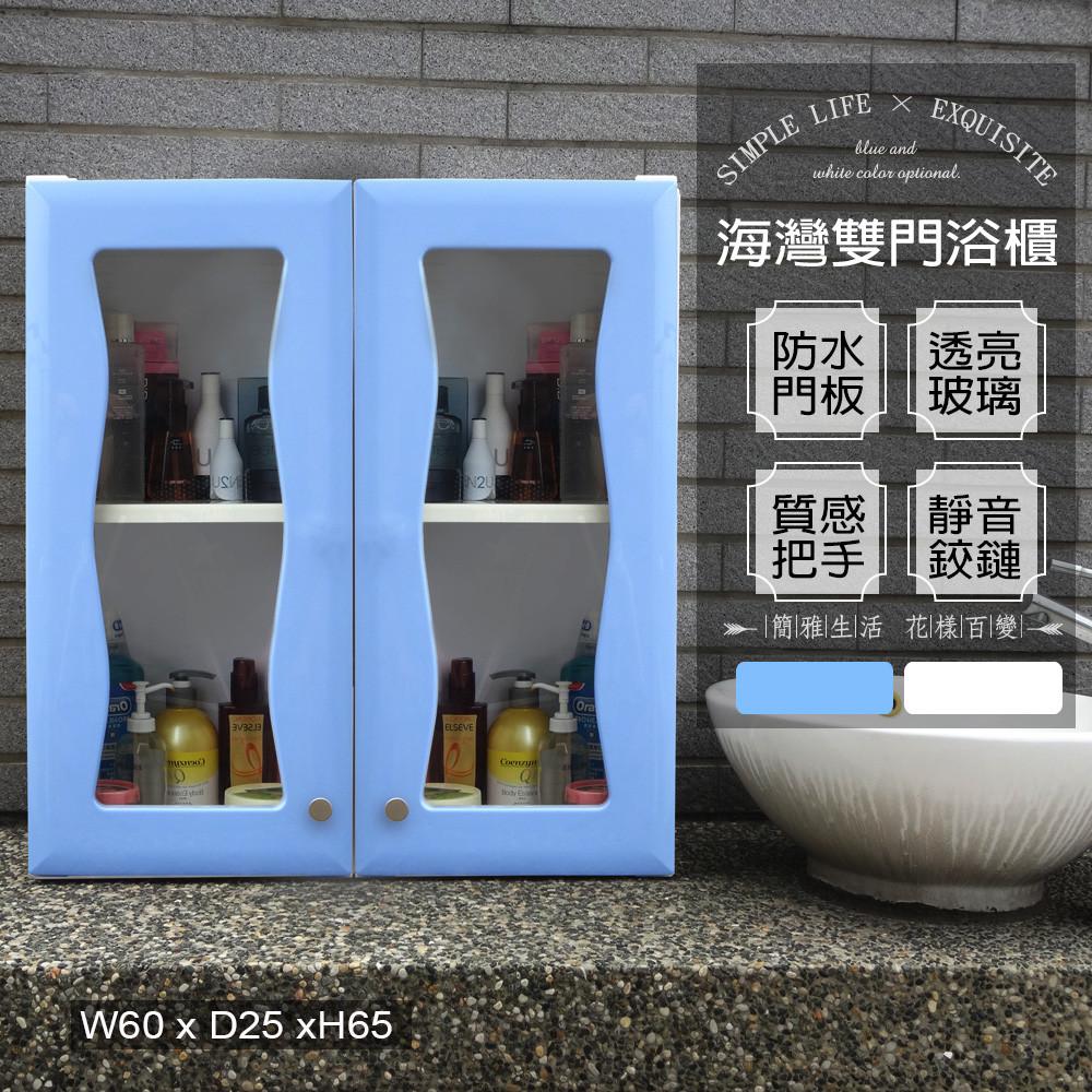 家購浴櫃 收納櫃 置物櫃fs-lk004海灣雙門加深防水塑鋼浴櫃(兩色可選) 台灣製造