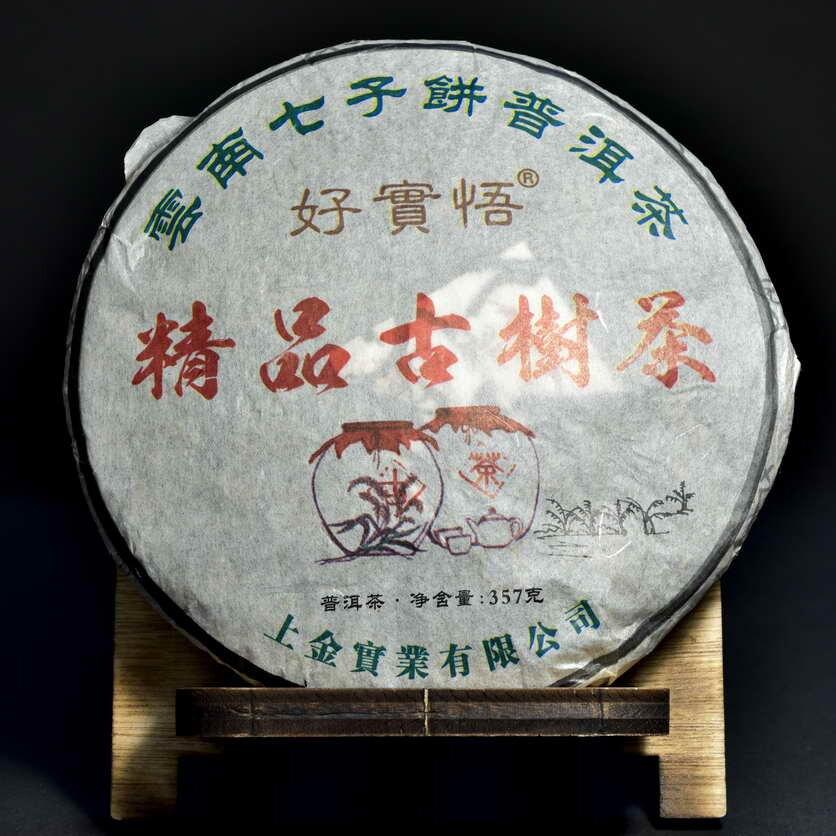 上汩神話 -2016耿馬 357g-生普 普洱茶 茶葉 送禮 茶餅