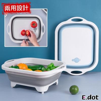 E.dot 折疊砧板洗菜收納置物瀝水籃(二色可選)