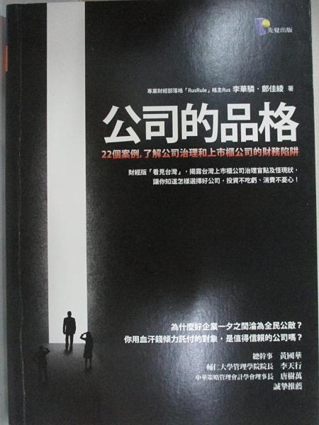 【書寶二手書T1/財經企管_CCO】公司的品格-22個案例,了解公司治理和上市櫃公司財務陷阱_李華驎
