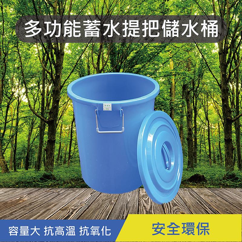 100l藍色多功能蓄水提把附蓋儲水桶