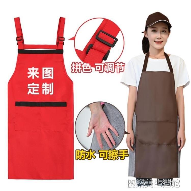 廣告圍裙定制工作服廚房防水防油火鍋店時尚男圍腰女訂做logo印字