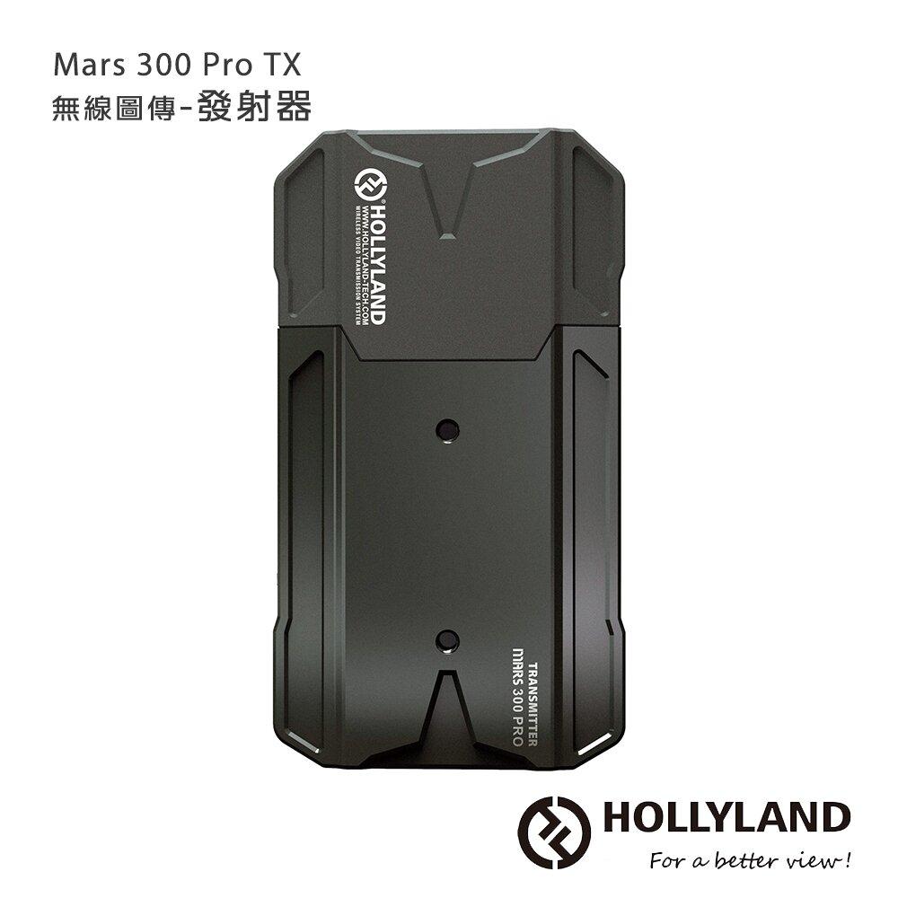 HollyLand 猛瑪 Mars 300 Pro TX 無線圖傳發射器(Transmitter)
