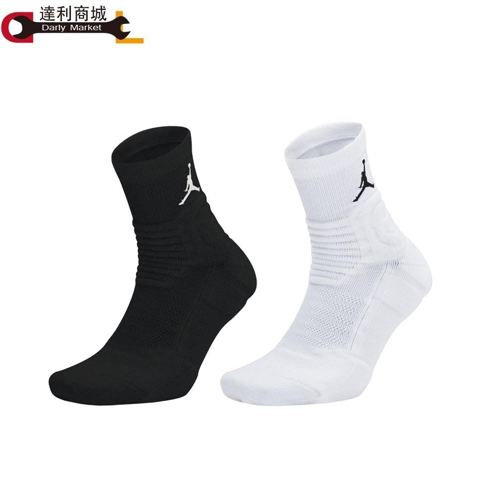 air jordan喬登聯名款aj 男運動訓練籃球襪精英襪子 nba 籃球襪 菁英襪 長襪 長筒