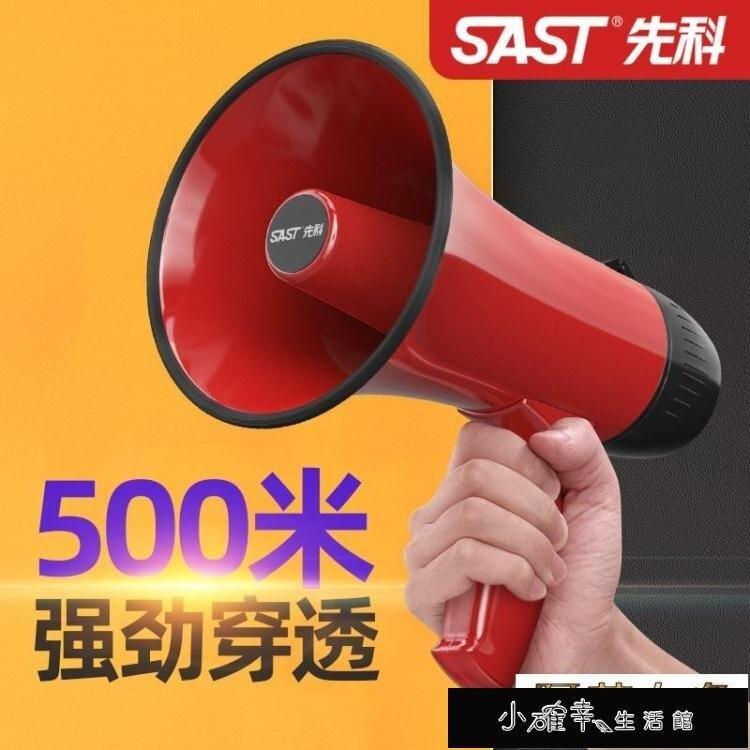擴音器 先科手持高音喊話器擴音器擺攤貨叫賣可錄音接親用吶手提式廣告 摩可美家