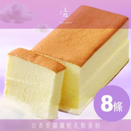 ★吃一口雲★【三統漢菓子】法香紫羅蘭輕乳酪蛋糕 345g/條 無添加  ★8條入★