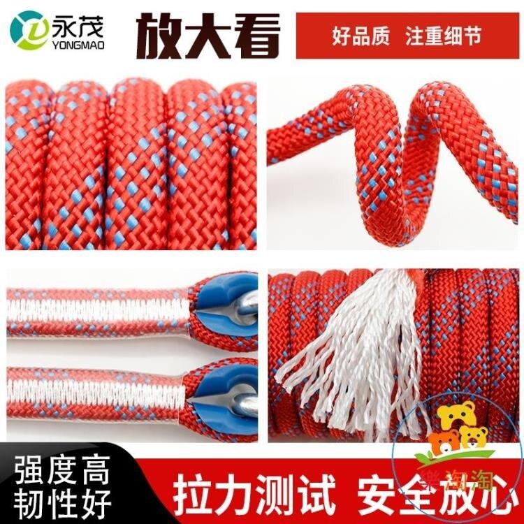 【八折】直徑1公分長30米登山繩子戶外安全繩耐磨攀巖繩尼龍繩