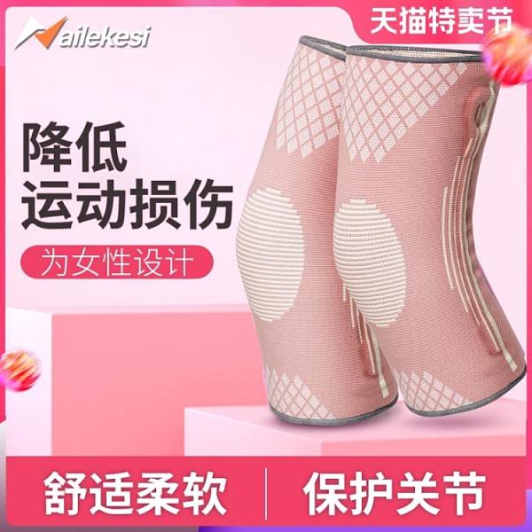 運動護膝女跑步膝蓋半月板跳繩保護護套專用關節跳舞薄款夏季護具 樂活生活館