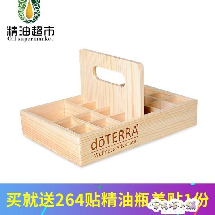 精油超市多特瑞精油盒子收納盒精油木盒小精油箱收納盒精油盒