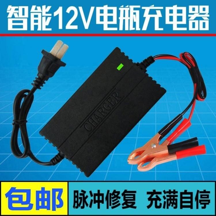 智慧12V踏板摩托車電瓶充電器12v汽車蓄電池修復充電機乾水通用型
